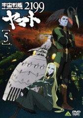 [DVD] 宇宙戦艦ヤマト2199 5