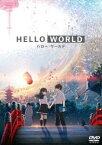 HELLO WORLD DVD 通常版 [DVD]