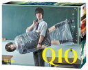 【27%OFF】[DVD] Q10 DVD-BOX