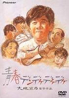 [DVD] 青春デンデケデケデケ デラックス版