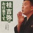 【21%OFF】[CD] 桂吉弥/桂吉弥のお仕事です。3 千早ふる 崇徳院