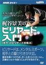 [DVD] NHK趣味悠々 梶谷景美のビリヤード入門