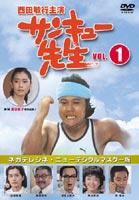 サンキュー先生 VOL.1 [DVD]