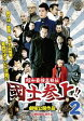 [DVD] 昭和最強高校伝 國士参上!!2