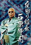 実録・ドキュメント893 石原伸司 [DVD]