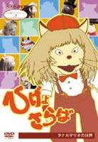 【25%OFF】[DVD] NHK人形劇クロニクルシリーズVol.7 ひげよさらば タナカマサオの世界