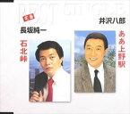 井沢八郎/長坂純一 / 定番ベスト シングル: ああ上野駅/石北峠 [CD]