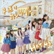 HKT48/早送りカレンダー(TYPE-A/CD+DVD)
