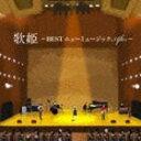 歌姫 〜BEST ニューミュージック After〜 [CD]