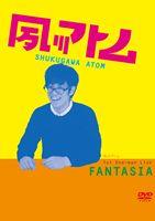 [DVD] 夙川アトム 第1回単独ライブ 'FANTASIA'