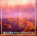 世良公則&ツイスト / ベストコレクション [CD]
