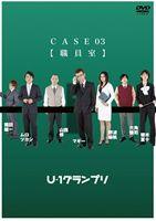 【25%OFF】[DVD] U-1グランプリ CASE03 職員室