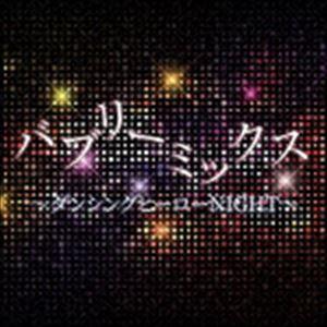(オムニバス) バブリーミックス ダンシングヒーローNIGHT [CD]