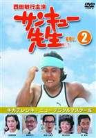 サンキュー先生 VOL.2 [DVD]