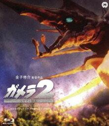ガメラ2 レギオン襲来 Blu-ray