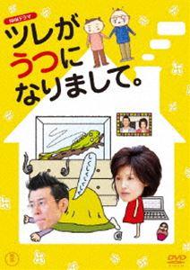 【25%OFF】[DVD] NHKドラマ ツレがうつになりまして。