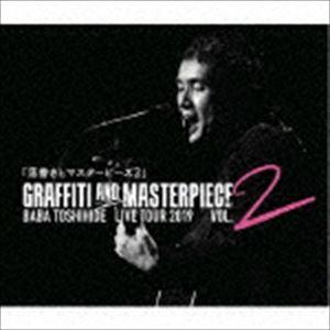 馬場俊英 / GRAFFITI AND MASTERPIECE vol.2 BABA TOSHIHIDE LIVE TOUR 2019 [CD]