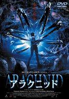 [DVD] アラクニッド