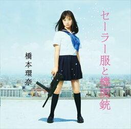 [CD] 橋本環奈/セーラー服と機関銃(Type-A/CD+DVD)