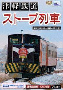 【25%OFF】[DVD] 津軽鉄道 ストーブ列車 津軽五所川原〜津軽中里往復