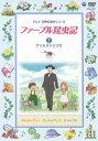 ファーブル昆虫記(2) アリとオトシブミ [DVD]