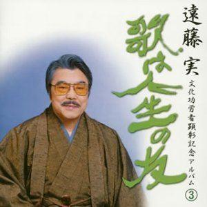 (オムニバス) 遠藤 実 文化功労者顕彰記念アルバム3 〜歌は人生の友〜 [CD]