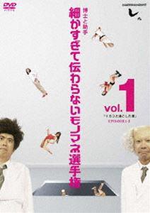 [DVD]とんねるずのみなさんのおかげでした 博士と助手 細かすぎて伝わらないモノマネ選手権 vol.1