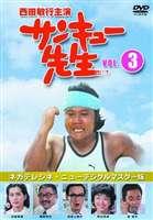 サンキュー先生 VOL.3 [DVD]