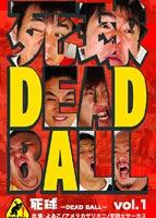 死球〜DEAD BALL〜 vol.1〜あなたにも必ず飛んでくるであろう人生の死球 [DVD]