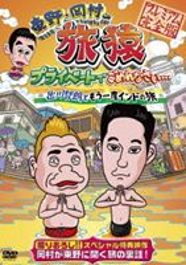 【27%OFF】[DVD](初回仕様) 東野・出川の旅猿 プライベートでごめんなさい… もう一度インドの...