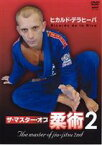 ヒカルド・デラヒーバ ザ・マスター・オブ柔術 2 [DVD]