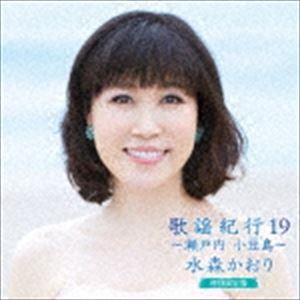 水森かおり / 歌謡紀行19 〜瀬戸内 小豆島〜(初回限定盤/CD+DVD) [CD]