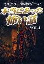 [DVD] 本当にあった怖い話 VOL.1