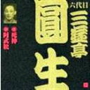 三遊亭圓生[六代目] / ビクター落語 六代目 三遊亭圓生(八) 死神/阿武の松 [CD]