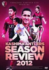 [DVD] 鹿島アントラーズ シーズンレビュー 2012