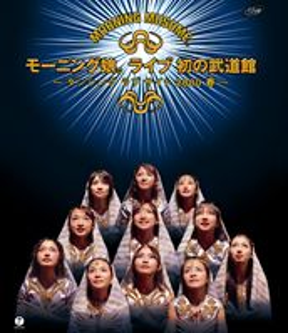 [Blu-ray] モーニング娘。/モーニング娘。ライブ初の武道館〜ダンシング ラブ サイト2…