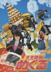 【27%OFF】【グッドスマイル】[DVD] 未来講師めぐる DVD-BOX