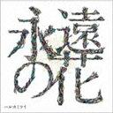 ハルカミライ / 永遠の花 [CD]