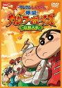 映画 クレヨンしんちゃん 爆盛!カンフーボーイズ〜拉麺大乱〜 [DVD]