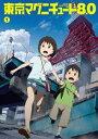 【25%OFF】[DVD] 東京マグニチュード8.0 第1巻