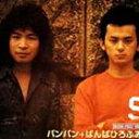 1976年の年間カラオケ人気曲ランキング第3位 バンバンの「いちご白書をもう一度」を収録したCDのジャケット写真。