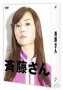 ★サマーセール[DVD] 斉藤さん DVD-BOX