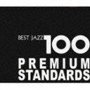 [CD] 新ベスト・ジャズ100〜プレミアム・スタンダーズ(HQCD)