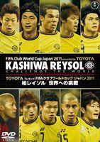 [DVD] TOYOTA プレゼンツ FIFAクラブワールドカップジャパン2011 柏レイソル 世界への挑戦