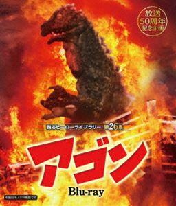 放送50周年記念企画 甦るヒーローライブラリー 第26集 アゴン Blu-ray [Blu-ray]