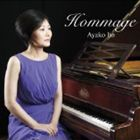 [CD] 伊藤綾子(p)/Hommage