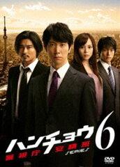 [DVD] ハンチョウ〜警視庁安積班〜 シリーズ6 DVD-BOX