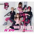 [CD] neo pandora/バスター