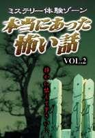 [DVD] 本当にあった怖い話 VOL.2