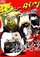玉ニュータウン 3rd Season 景気対策(通常版) [DVD]